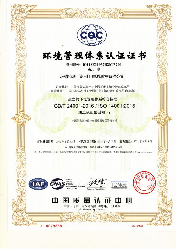 ISO14001 CN approval documents